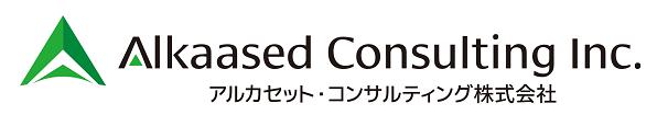 アルカセット・コンサルティング株式会社